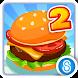 レストランストーリー2 - Androidアプリ