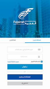 Fujairah Chamber- screenshot thumbnail