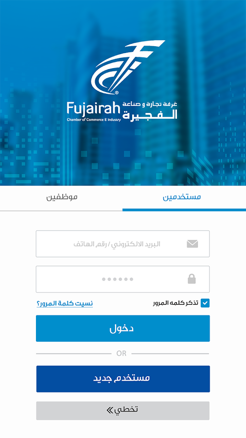 Fujairah Chamber- screenshot