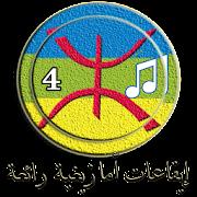ايقاعـات والحان أمازيغيـة رائعة (4)