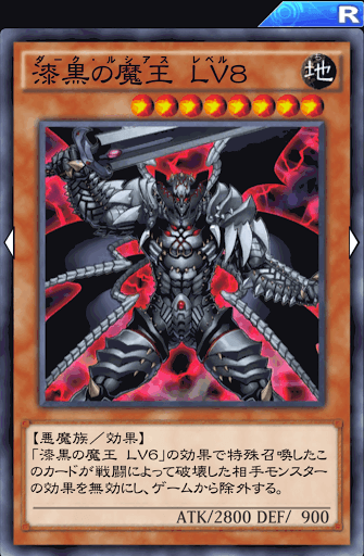 漆黒の魔王Lv8