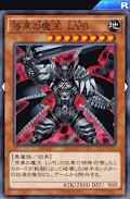 漆黒の魔王デッキ