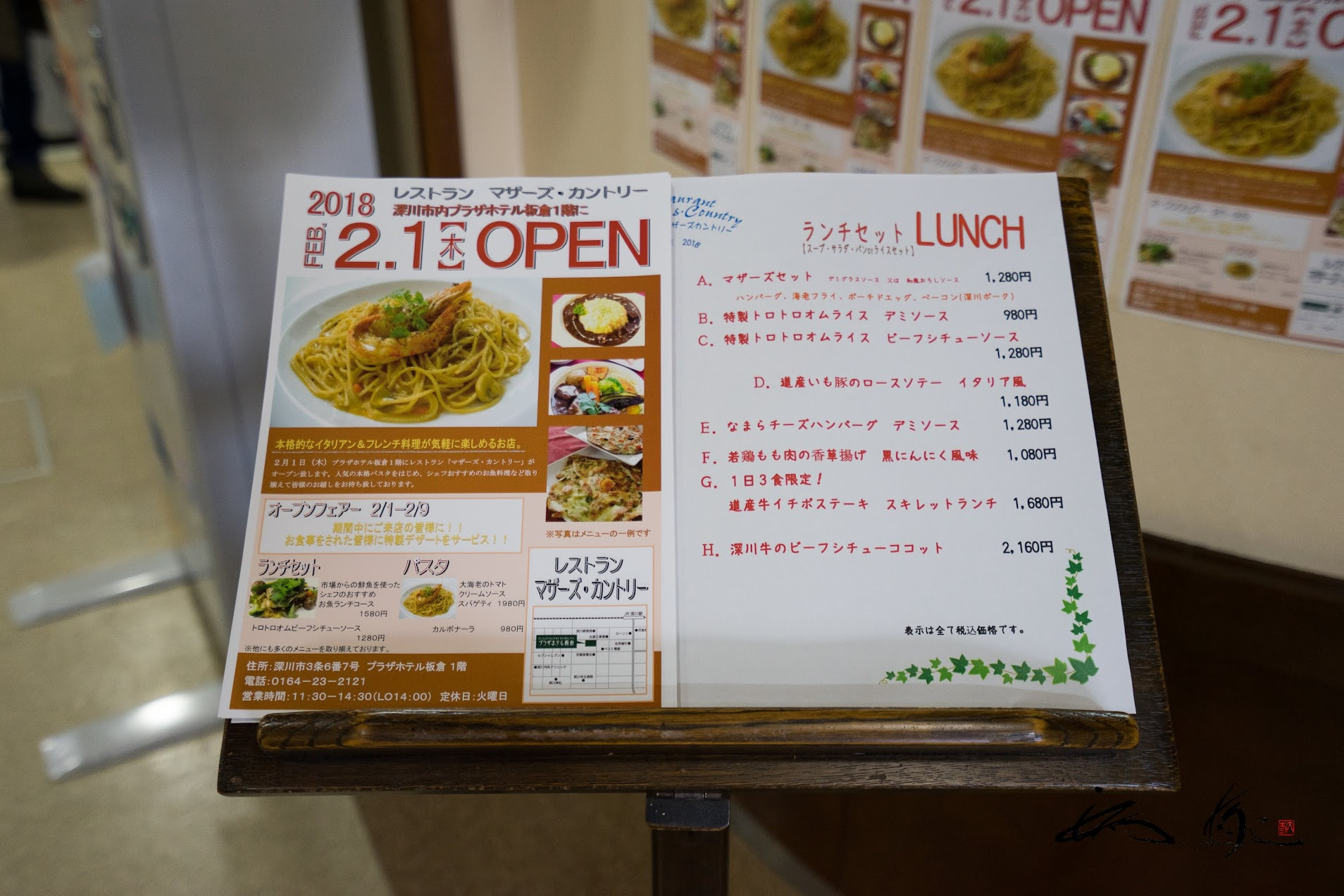 「レストラン マザーズ・カントリー」2・1オープン