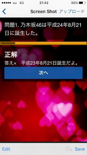 玩免費娛樂APP|下載ファン検定クイズ FOR 乃木坂46  app不用錢|硬是要APP