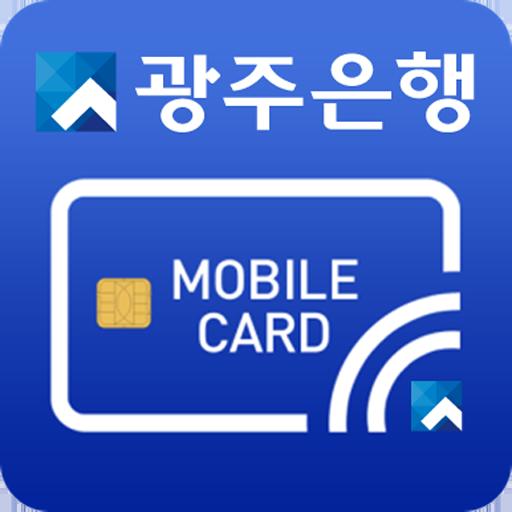 광주모바일카드