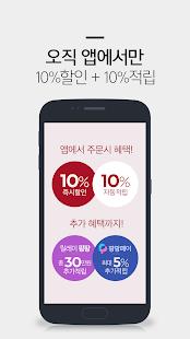 홈앤쇼핑 –오직 앱에서만. 10%할인 + 10%적립 - náhled