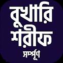 বুখারী শরীফ সম্পূর্ণ সবখন্ড icon