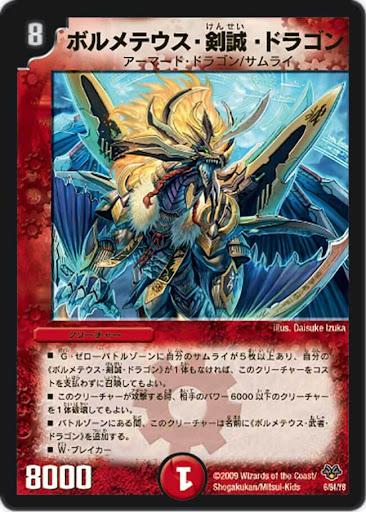 ボルメテウス・剣誠・ドラゴン