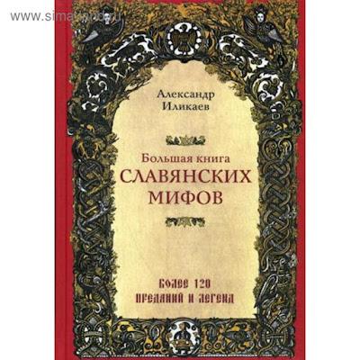Большая книга славянских мифов. Иликаев А.С.