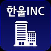 (주)한울INC - 건물 공공시설 안전정보