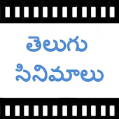 Telugu Cinemas