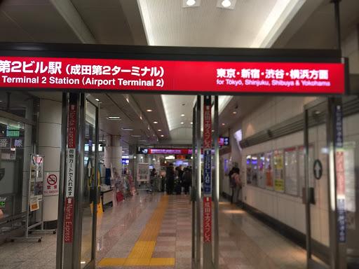 TRAIN FROM NARITA AIRPORT TO HARAJUKU STATION