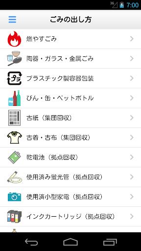 中野区ごみ分別アプリ|玩生活App免費|玩APPs