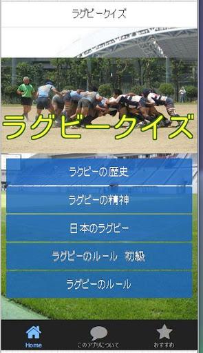 玩免費運動APP|下載ラグビークイズ-ラグビーの初心者のためのルール・歴史を解説 app不用錢|硬是要APP