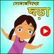 ছোটদের ছড়া ভিডিও(Chotoder Chora ) (Ages 6-8) APK