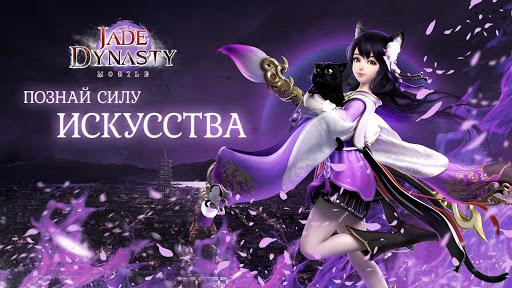 Jade Dynasty Онлайн - война пришла в мир ММОРПГ astuce APK MOD capture d'écran 1