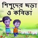 ছোটদের বাংলা ছড়া অডিওসহ -chotoder bangla chora icon