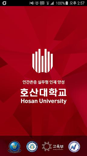 호산대학교