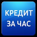 Займы Онлайн - Быстрый Кредит! icon