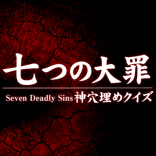 Quiz for the Seven Deadly Sins