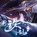 誅仙 icon