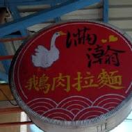 滿瀚鵝肉拉麵