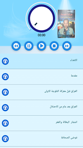 Screenshot for أحمد منصور - معركة الفلوجة in Hong Kong Play Store