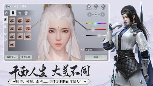 一梦江湖-楚留香现已全面升级 24.0 screenshots 3
