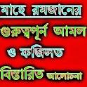মাহে রমজানের আমল  ও ফজিলত icon