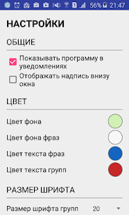 Шаблон для WhatsApp, Viber .. Screenshot