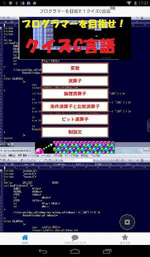 プログラマーを目指せ!クイズC言語