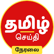 Tamil News Live TV 24X7