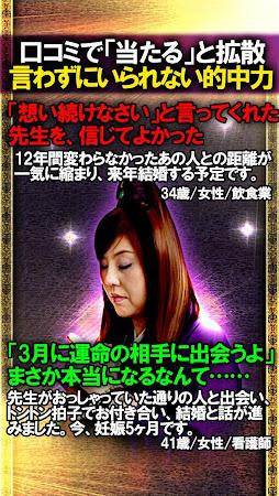 【2人に1人が号泣】台湾霊視占い 玉仙妃 1.0.0 screenshot 1962639