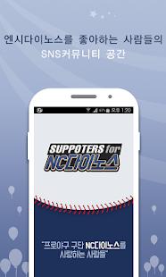 프로야구 NC(엔씨)팬클럽 - náhled
