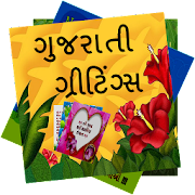 Gujarati greetings cards apps on google play gujarati greetings cards m4hsunfo