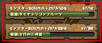 +297所持数