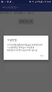 배그5탄총찾기 screenshot