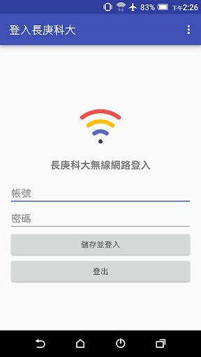 登入長庚科大:自動登入長庚科技大學校園Wi-Fi