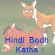 Bodh Katha-बोध कथा Download on Windows