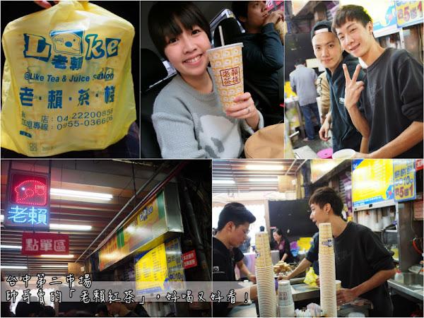 台中美食推薦「老賴茶棧」帥哥賣紅茶,好喝又好看♥