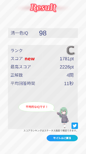 麻雀IQテスト screenshot 2