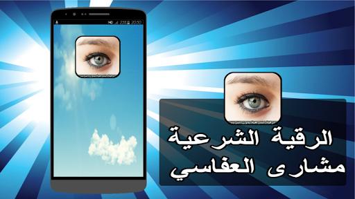 الرقية الشرعية مشاري العفاسي