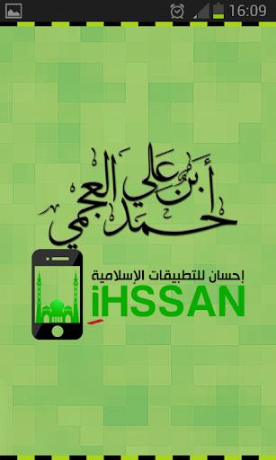 قرآن كريم - الشيخ أحمد العجمي