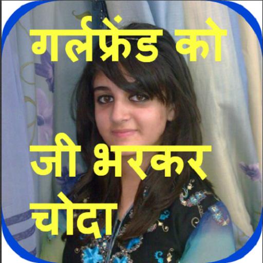 Giralfriend ko Jibharkar Choda