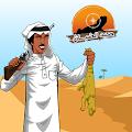 صيد الضبان download