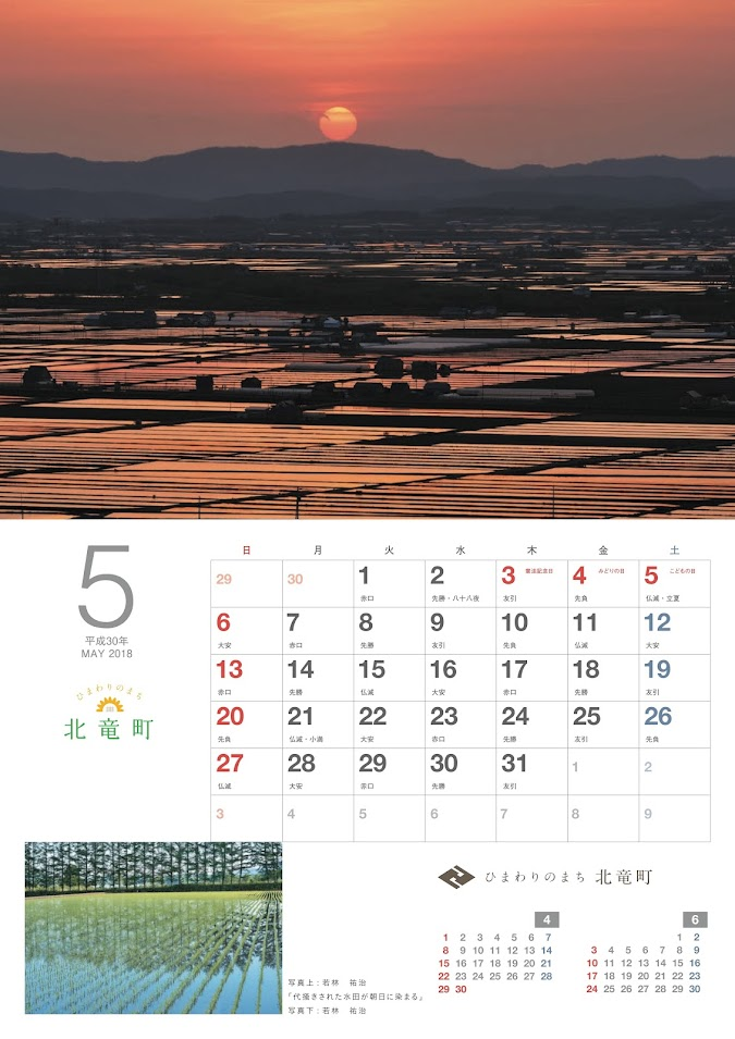 5月・北竜町カレンダー 2018