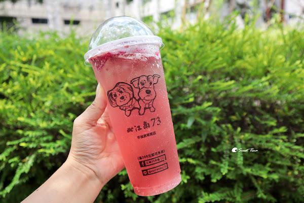 江南73 飲料專賣 - 冷泡茶飲 現煮咖啡 / 鮮果汁 氣泡飲