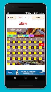 Calendar 2018 বাংলা আরবি ইংলিশ - náhled