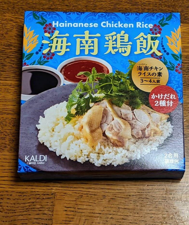 カルディ海南鶏飯の素のパッケージ写真