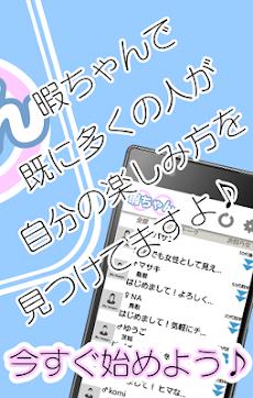 アプリ 2ちゃん 出会系